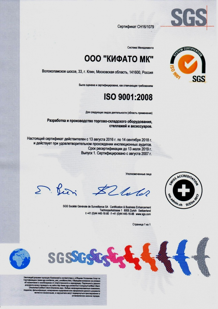Сертификат ISO 9001 2008