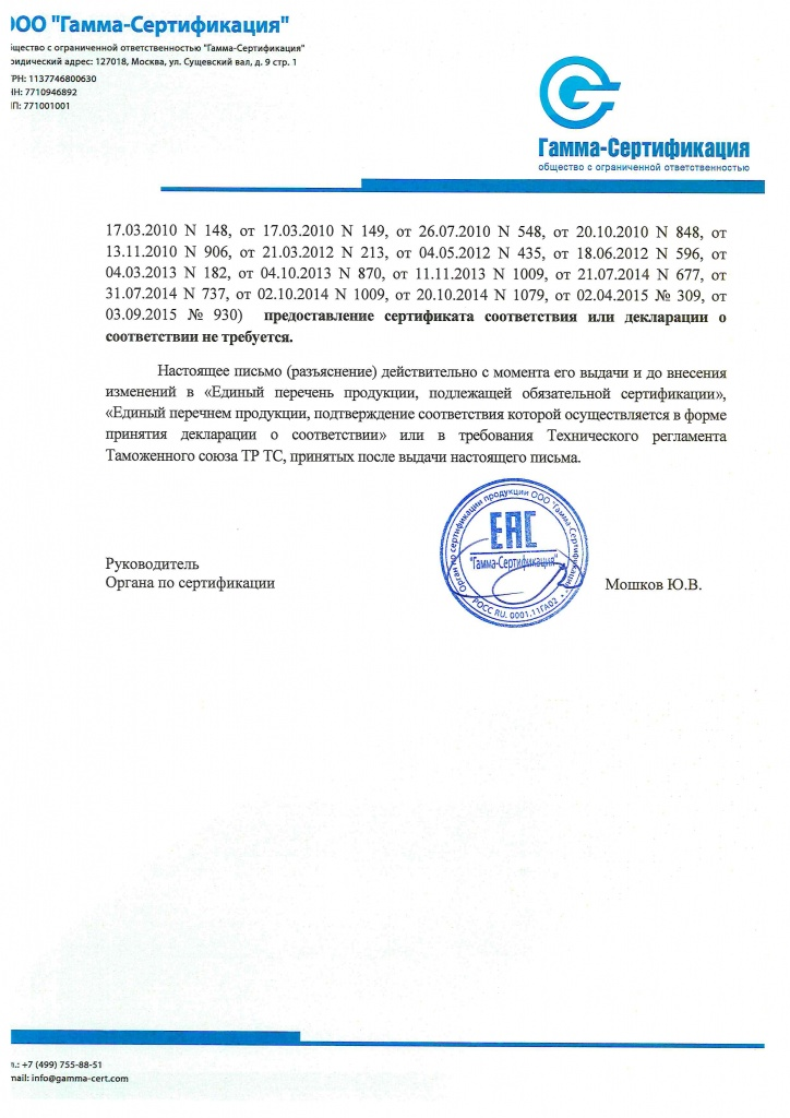 Необязательная сертификация стеллажей и аксессуаров